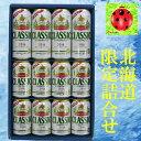 【ビール】【飲みくらべ】【さっぽろ】【北海道限定ビール詰合せ】【ギフトセット】【サッポロクラシック富良野】 富良野vintage