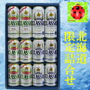 【北海道限定ビール詰合せ】【ギフトセット】【サッポロクラシック富良野】 富良野vintage 【ビール】【飲みくらべ】