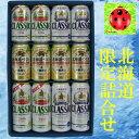 【ビール】【飲みくらべ】【キリン】【北海道限定ビール詰合せ】【ギフトセット】【サッポロクラシック富良野】 富良野vintage【キリン サッポロ】