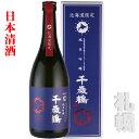 北海道限定 純米吟醸 千歳鶴 720ml