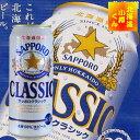【ビール】【飲みくらべ】【さっぽろ】【北海道限定】サッポロクラシックビール 500ml缶/24入り