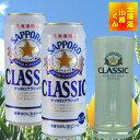 サッポロクラシック 500ml缶/24本入 2箱クラシック400タンブラー6個付きビール 飲みくらべ さっぽろ