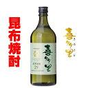 【札幌酒精】喜多里【】【北海道お土産】昆布焼酎 25% 720ml