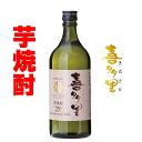 【札幌酒精】【喜多里】【北海道お土産】じゃがいも焼酎 25% 720ml