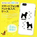 【定形外郵便で送料無料】【ペット名入れ 2匹】スマホケース 犬 ドッグiPhone6 ケース iPhone6 Plus カバーiPhoneケース スマホケース ギャラクシー/エクスペリア