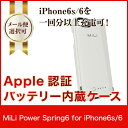 iPhone6s / 6用 バッテリーケース MiLi Power Spring6 3500mAh ...