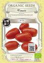 【オーガニックの果菜】トマト(イタリアントマト サンマルツァーノ)/小袋