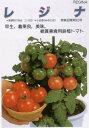 【ミニトマト】鉢物用レジナ〔サカタ〕 / 小袋