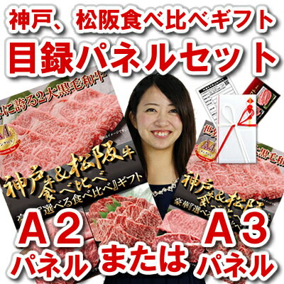 ビンゴ 景品 目録 パネル付き 肉 二次会● 松阪牛&神戸牛 食べ比べ選べる ギフト 目録 パネル セット (2万コース)●2次会 牛 A2 パネル 肉 二次会 松坂牛 目録もあります。コンペ 【あす楽】 【送料無料】