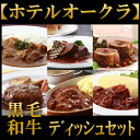 お歳暮 内祝い お祝い返し 肉 ●【ホテルオークラ】黒毛和牛...