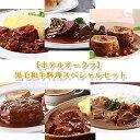 【ホテルオークラ】黒毛和牛料理スペシャルセット