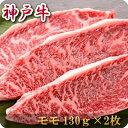 ショッピング神戸 レタス 神戸牛モモステーキ(130g×2)