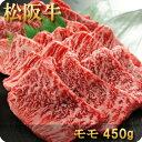 松阪牛焼肉(モモ)450g