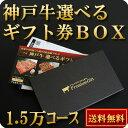 カタログギフト お肉 お歳暮 内祝い ● 神戸牛 選べる ギ...