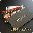 商務旅遊門票 - 松阪牛選べるギフト券ボックス(1.2万コース)