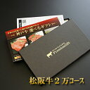 松阪牛選べるギフト券ボックス(2万コース)