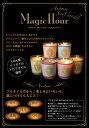 アロマソイキャンドル マジックアワー (Magic Hour)USA産ソイオイル、アロマオイル使用【リラックス/大豆/マイナスイオン/ルームフレグランス/パパジーノ】【店内合計5,250円以上ご購入で送料無料!】