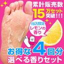 足裏 角質除去 角質ケア 足 履くだけ簡単ケア フットピーリングパックペロリン 4回分