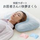 快眠 枕 サポートお医者さんの快夢まくら【仰向け 横向き 枕...