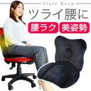 MARNA 骨盤クッション 座椅子風 ブラック オフィス用 【宅急便】