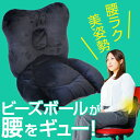 腰痛 クッション オフィス「背筋を正しいS字へ導く!腰ラク&...