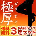 【訳アリ】砂山靴下 裏起毛 タイツ 簡易パッケージ 3足セット【メール便】...