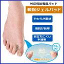 外反母趾 サポーター歩行時の衝撃を抑え、足指をやさしく保護!...