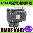 春日電機 可逆電磁開閉器HMUF 10 HB 三相220V (ケースなし)