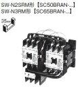 標準形電磁開閉器(ケースカバーなし) 富士電機 SW-N3RM AC200V 2a2b