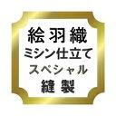 ショッピングミシン 【おてんば】絵羽織 ミシン仕立て スペシャル♪