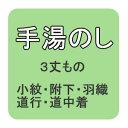 【おてんば】 手湯のし小紋・附下・道中着・道行・羽織