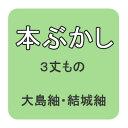 【おてんば】本ぶかし(本湯通し)大島紬・結城紬などに
