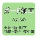 【おてんば】 ガード加工原反3丈物小紋・紬・附下・道中着・道行・羽織・袴