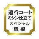 【おてんば】道行コート  ミシン仕立て スペシャル♪