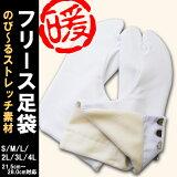 【暖】羊毛日本式短布袜里衬松软地暖吗伸长的弹力型布料脚下疲劳不知[【暖】フリース足袋 裏地がふかふか暖か伸びるストレッチ素材で足元疲れ知らず]