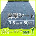 【4本セット】 防草シート 巾1m×長さ50m