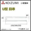 KOIZUMI (小泉製麻) U型 目串200 50本入り 防草シート押さえピン(固定ピン)