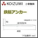 KOIZUMI (小泉製麻) 鉄筋アンカー Φ10×400mm 50本入り 防草シート押さえピン(固定ピン)