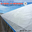 遮熱資材 ら〜くらくスーパーホワイトライト L75 (遮光率70〜75%) 幅1000cm 長さ1m単位で指定可能
