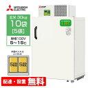 【送料無料/組立設置無料】 三菱電機 玄米保冷庫 10袋用 HR10A(玄米・農産物保冷庫)