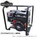【送料無料】 BRIGGS&STRATTON(ブリッグス&ストラットン)  2インチエンジンポンプ WP20