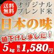 【送料無料】国産 オリジナルブレンド米 5kg 日本の味