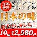 【送料無料】国産 オリジナルブレンド米 10kg 日本の味