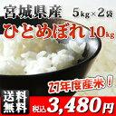 食味ランキングで12年連続「特A」 送料無料お米 ひとめぼれ10kg(5kg×2袋)