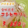 ショッピング10kg 27年度産米 宮城県産 コシヒカリ 10kg 【送料無料】