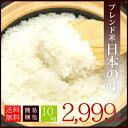 国内産 オリジナルブレンド米 10kg 日本の味 ***簡易梱包***