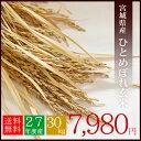 27年度産米 宮城県産 ひとめぼれ 玄米 30kg【送料無料】