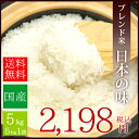 【送料無料】国内産 オリジナルブレンド米 日本の味 5kg...
