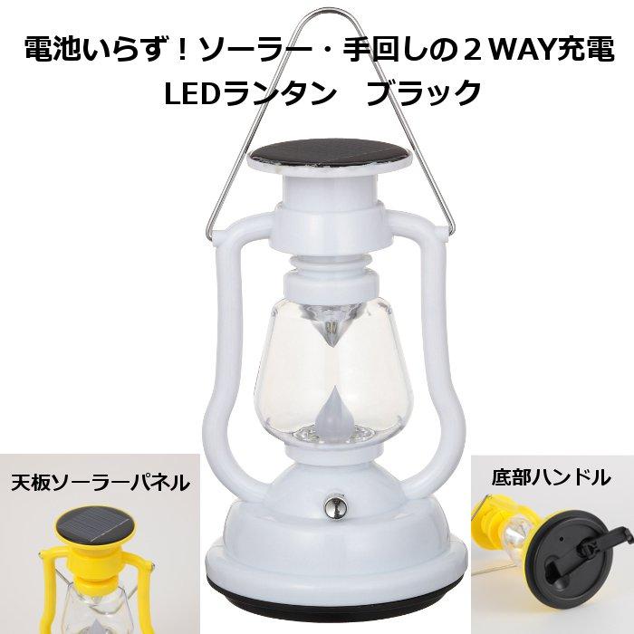 ソーラー充電手回し充電LEDランタンホワイトイシグロ20205キャンプ用品アウトドア用品停電対策常夜