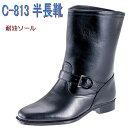 革製安全靴 半長 C-813 黒 【お取り寄せ商品】【代引き不可】 牛革 作業靴 ブーツ